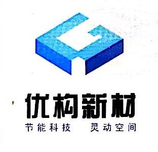 安徽优构新型建材科技有限公司 最新采购和商业信息