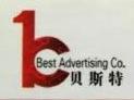 合肥贝斯特广告有限公司 最新采购和商业信息