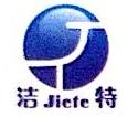 肇庆市高要区洁特不锈钢制品有限公司 最新采购和商业信息