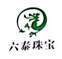 深圳市六泰珠宝有限公司 最新采购和商业信息