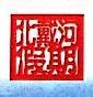 秦皇岛市假期之旅国际旅行社有限公司 最新采购和商业信息