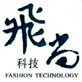 江西飞尚科技有限公司 最新采购和商业信息