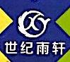 长治市世纪雨轩商贸有限公司 最新采购和商业信息
