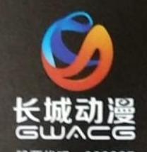 长城国际动漫游戏股份有限公司