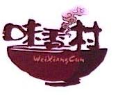 成都市味香村实业有限公司 最新采购和商业信息
