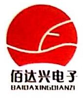 深圳市佰达兴电子科技有限公司 最新采购和商业信息