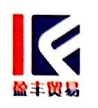 东莞市盈丰贸易有限公司