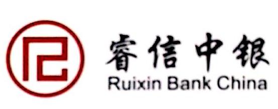 深圳市睿信中银投资发展有限公司