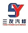 大理三友汽车服务有限公司 最新采购和商业信息