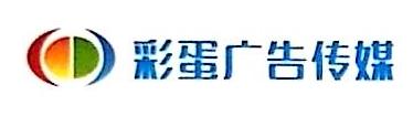 深圳市彩蛋广告传媒有限公司 最新采购和商业信息