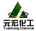 绍兴元宏精细化工有限公司 最新采购和商业信息