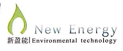 深圳市新盈能环保技术有限公司 最新采购和商业信息