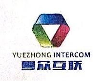 广东粤众互联信息技术有限公司 最新采购和商业信息