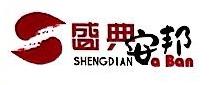 北京盛典安邦文化发展有限公司 最新采购和商业信息