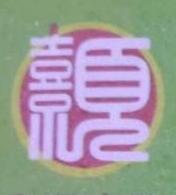 广州市喜顺运输有限公司