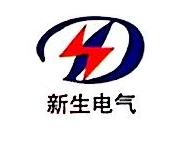 沈阳新生电气集团有限公司