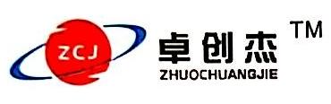 深圳市卓创杰科技有限公司 最新采购和商业信息
