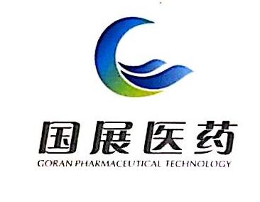 广西国展医药有限公司 最新采购和商业信息