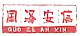 苏州国泽安信药房有限公司 最新采购和商业信息