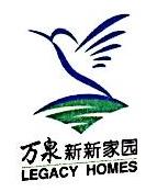 北京万泉花园物业开发有限公司 最新采购和商业信息