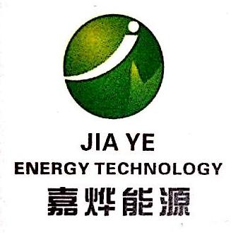 西安嘉烨能源科技有限公司 最新采购和商业信息