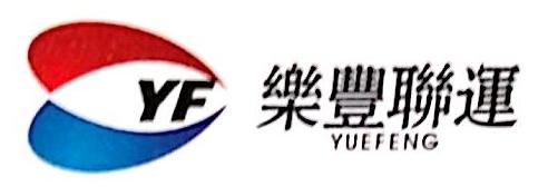 深圳市乐丰联运国际货运代理有限公司 最新采购和商业信息