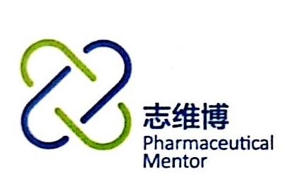 广州志维博医药科技有限公司 最新采购和商业信息