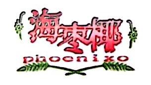 中山市海枣椰风景园林工程有限公司 最新采购和商业信息
