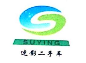 西安速影二手车销售服务有限公司 最新采购和商业信息