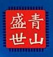 北京青山盛世电子技术有限公司 最新采购和商业信息