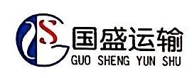连云港国盛大件运输有限公司