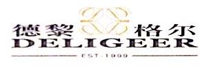 上海德黎格尔服饰有限公司 最新采购和商业信息