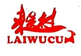 广州市来吴村餐饮管理有限公司 最新采购和商业信息