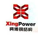 山东兴博钢结构有限公司 最新采购和商业信息