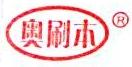 深圳市奥刷本工业毛刷有限公司 最新采购和商业信息