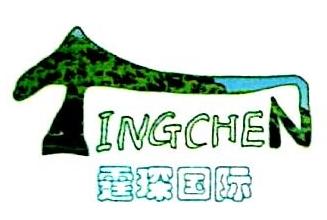 上海霆琛国际贸易有限公司 最新采购和商业信息