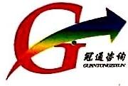 宁波冠通企业管理咨询有限公司 最新采购和商业信息