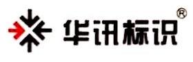 无锡华讯标牌有限公司