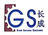 长成电子(东莞)有限公司 最新采购和商业信息
