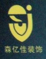 惠来县森亿佳装饰有限公司 最新采购和商业信息