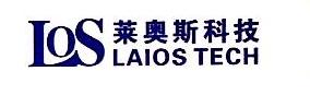 深圳市莱奥斯科技有限公司