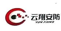 甘肃云翔智能科技有限公司 最新采购和商业信息