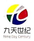 福州九天世纪贸易有限公司