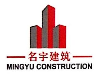 广东名宇建筑工程有限公司 最新采购和商业信息