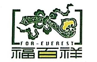福建百祥进出口贸易有限公司 最新采购和商业信息