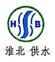 淮北市供水总公司