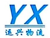 福州运兴物流有限公司 最新采购和商业信息