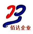阜阳佰达服饰有限公司 最新采购和商业信息
