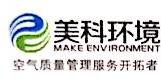 北京美科思远环境科技有限公司 最新采购和商业信息