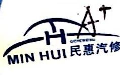 重庆民惠汽车维修有限公司